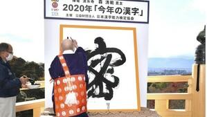 proximitenestpassynonymedelocal_mitsu-japon.jpg